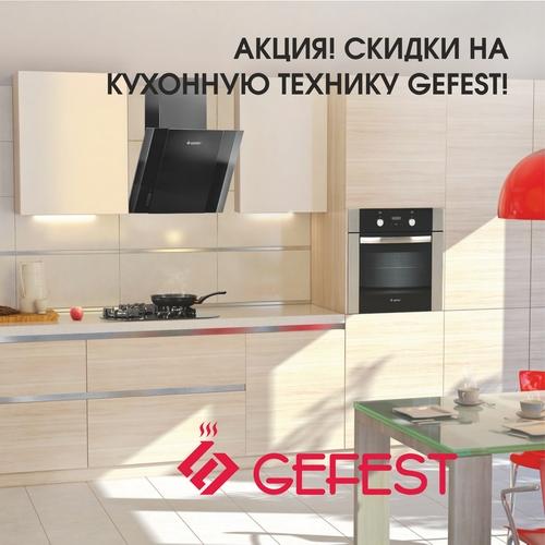 Акция! Скидки на кухонную технику GEFEST!