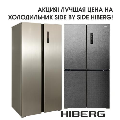 Акция! Лучшая цена на холодильники Side-by-Side Hiberg!