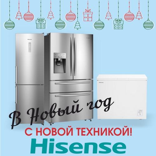В Новый год с новой техникой HISENSE!