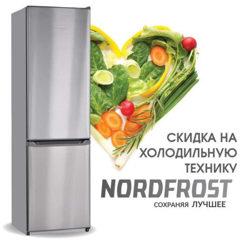Скидка на холодильную технику NORD