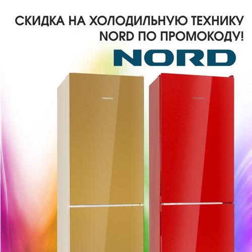 Скидка на холодильную технику NORDFROST!